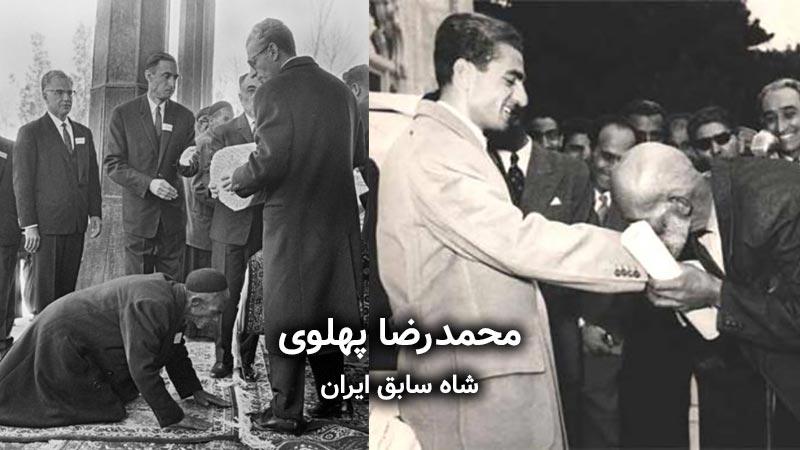دست بوسی محمدرضا شاه پهلوی