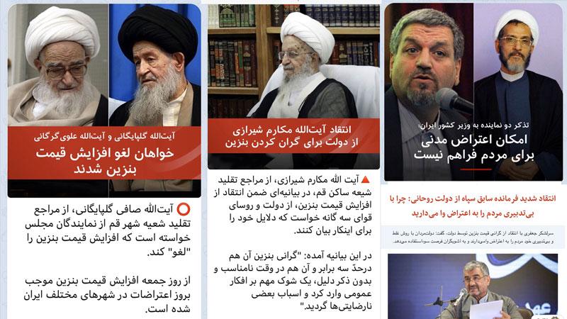 آخوند مکارم شیرازی ، صافی گلپایگانی و علوی گرگانی از مخالفین اصلی گرانی بنزین در ایران