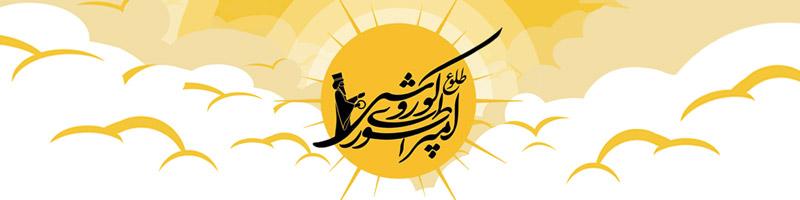 پخش و دانلود برنامه های طلوع امپراطوری كوروش با اجرای بسیار زیبای سید محمد حسینی  لیدر جنبش میلیونی ری استارت