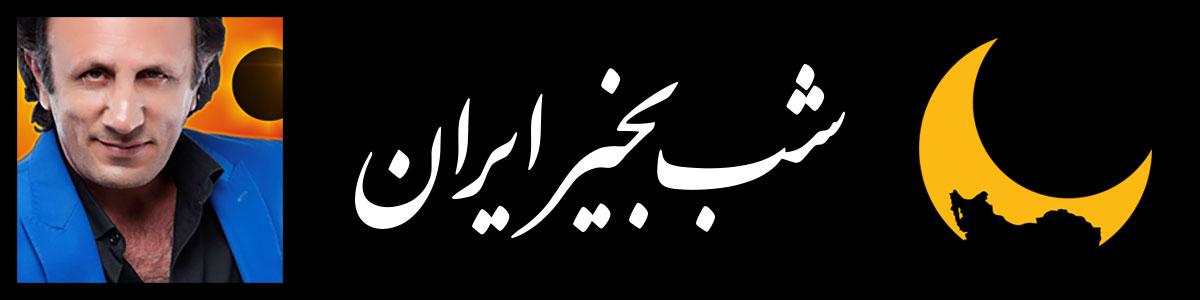 برنامه شب بخیر ایران