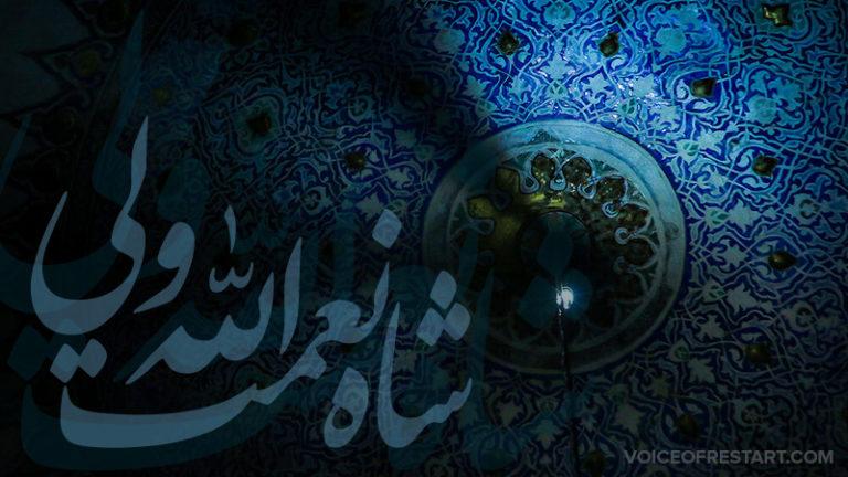 شکل جدید خاورمیانه در پیشگویی شاه نعمت الله ولی
