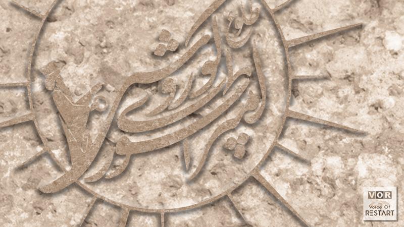 طلوع امپراتوری کورش سید محمد حسینی جنبش ری استارت