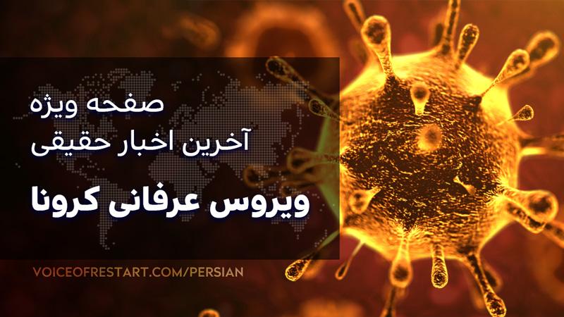 صفحه ویژه آخرین اخبار حقیقی ویروس عرفانی کرونا در صدای ری استارت سید محمد حسینی
