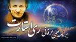 پخش زنده قسمت جدید ری استارت بزودی از کانال یوتیوب سید محمد حسینی