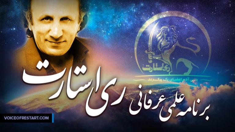 پخش و دانلود برنامه های ری استارت سید محمد حسینی لیدر جنبش میلیونی ری استارت