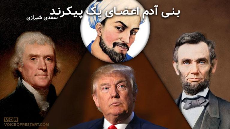 """شعار جنبش ری استارت در آمریکا؛ """"بنی آدم اعضای یک پیکرند"""" از سعدی شیرازی"""