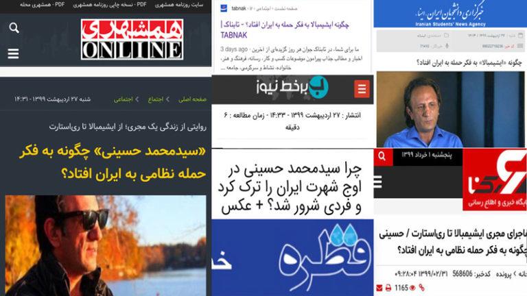 رژیم ایران: حسینی میخواهد به ایران حمله نظامی کند