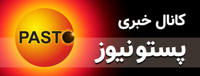 پستو نيوز، تنها رسانه خبری اپوزیسیون ری استارت سید محمد حسینی