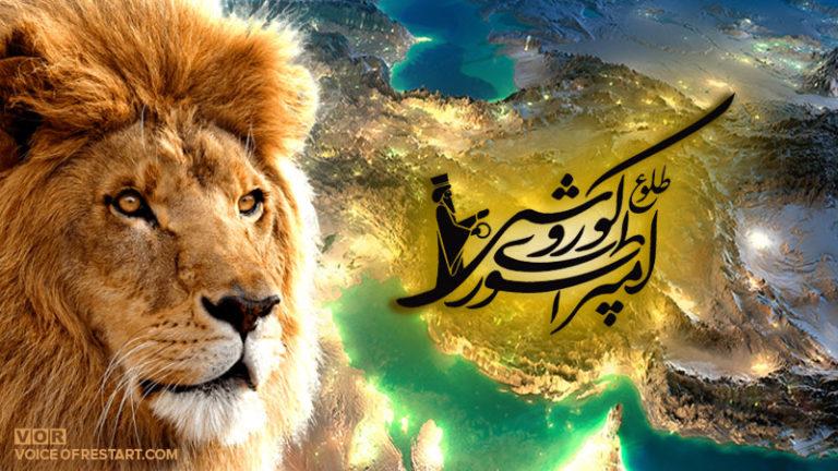 ری استارت سيد محمد حسينی در ایران و طلوع امپراطوری کوروش و پرشیا
