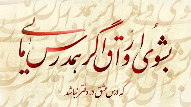 بشوی اوراق اگر همدرس مایی ، که درس عشق در دفتر نباشد. خواجه حافظ شیرازی