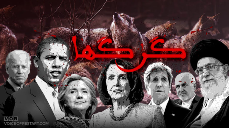 دموکراتهای آمریکا با سران رژیم ایران فرقی ندارند!