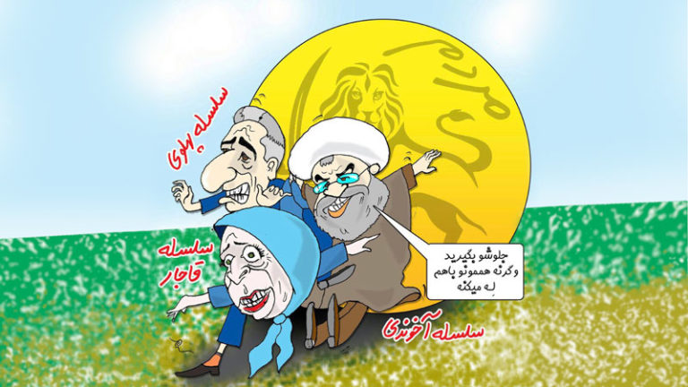 مجاهدین خلق - پهلوی - جمهوری اسلامی