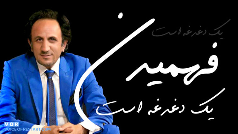 سید محمد حسینی لیدر اپوزیسیون ری استارت: فهمیدن یک دغدغه است