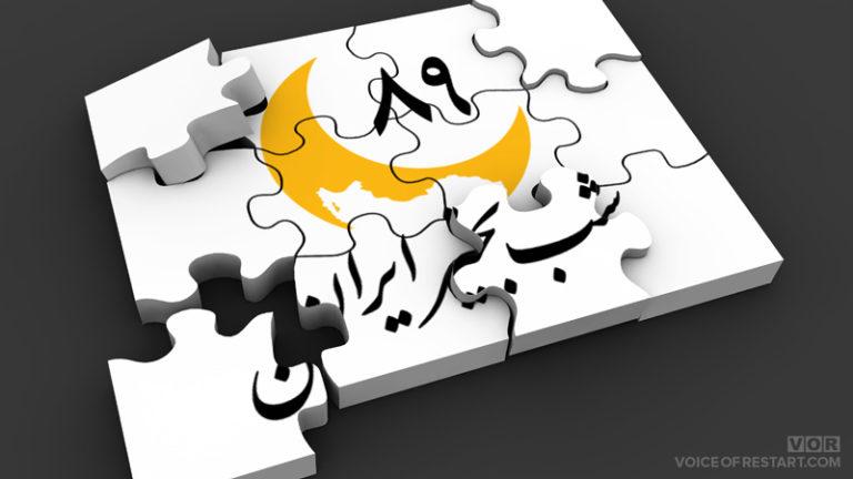 منتظر شب بخیر ایران ۸۹ باش!