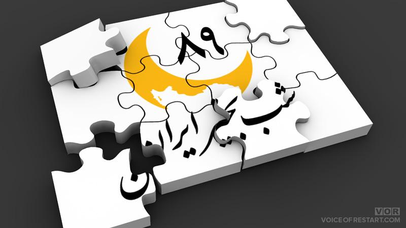 پازل شب بخیر ایران ۸۹ لیدر اپوزیسیون ری استارت سید محمد حسینی