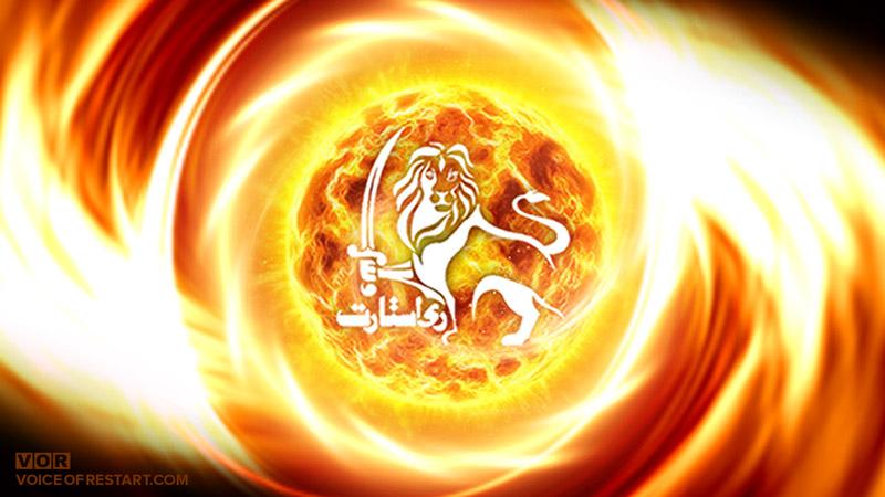 آرم ری استارت سید محمد حسینی