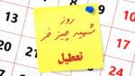 ثبت روز شهید چیز (کیر) خر در تاریخ سرزمین پارس حکومت امپراطوری کوروش (حکومت ری استارت) توسط سید محمد حسینی لیدر اپوزیسیون ری استارت