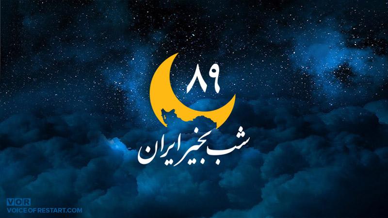 شب بخیر ایران ۸۹ - تاریخ تغییر رژیم - رهبر ری استارت سید محمد حسینی