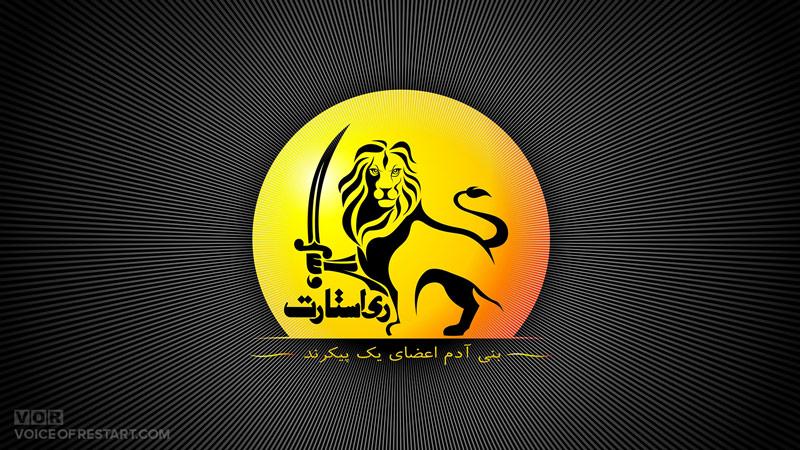لوگوی جنبش ری استارت سيد محمد حسينی