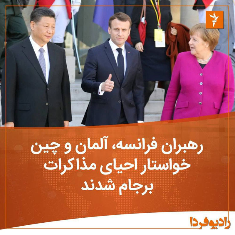 آنگلا مرکل، صدراعظم آلمان - امانوئل مکرون، رئیس جمهور فرانسه - شی جین پینگ، رئیس جمهور چین - رادیو فردا