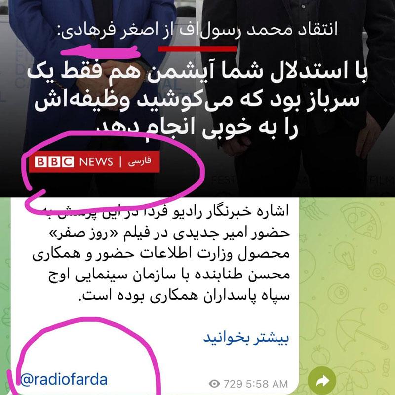 بی بی سی فارسی - رادیو فردا - اصغر فرهادی