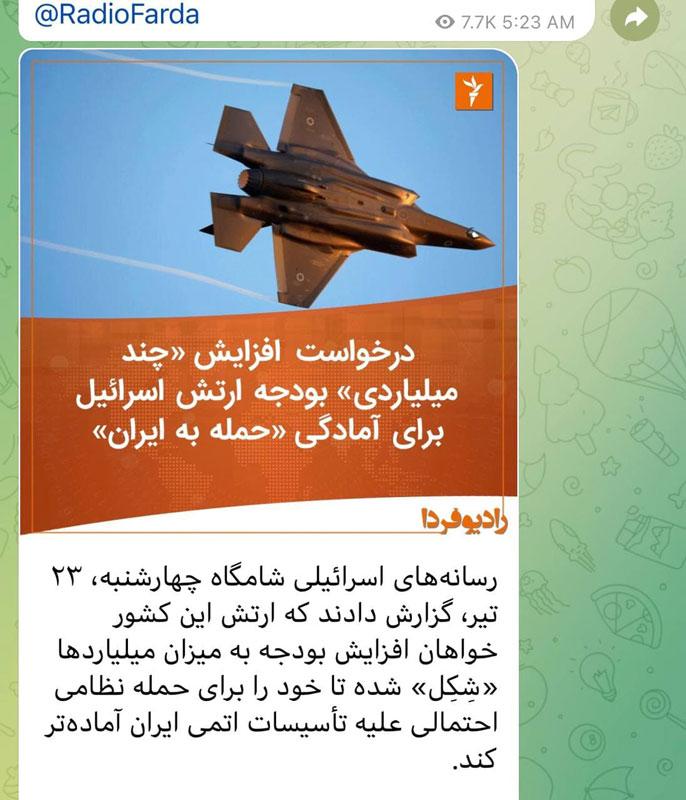 رادیو فردا - حمله اسرائيل به ایران