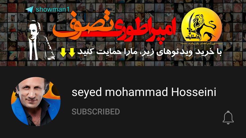کانال یوتیوب سید محمد حسینی بعد از ۴ سال راه افتاد!