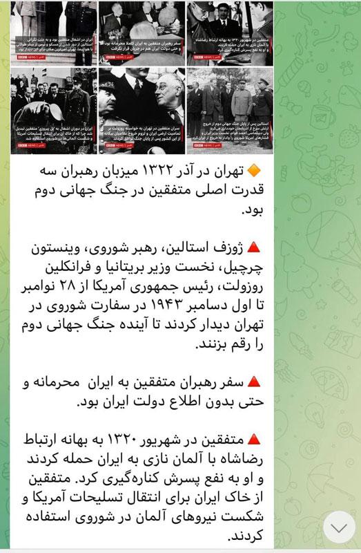 بی بی سی فارسی - تهران در آذر ۱۳۲۲ میزبان رهبران سه قدرت اصلی متفقین در جنگ جهانی دوم بود