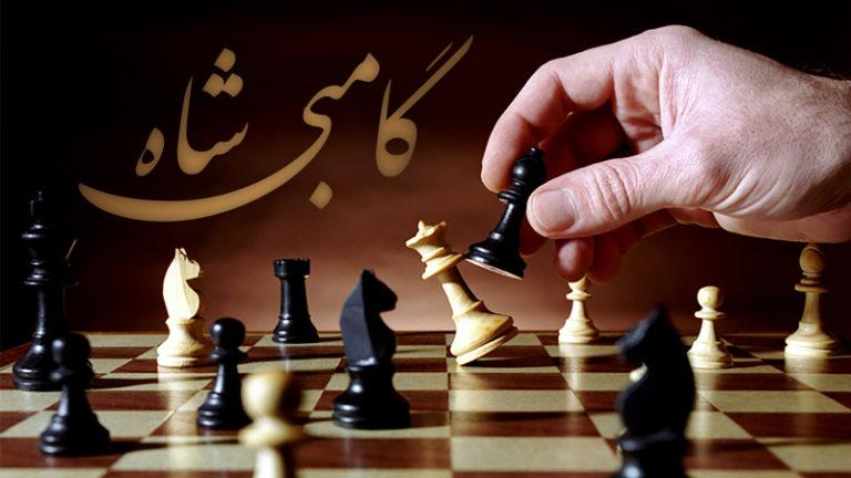 گامبی شاه لیدر ری استارت سید محمد حسینی