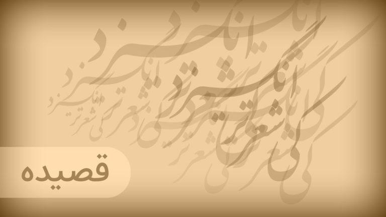 اشعار شعر قصیده ری استارت سید محمد حسینی