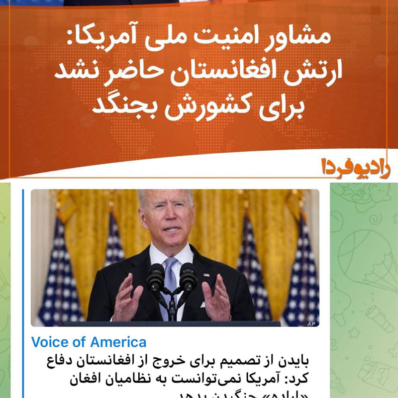 صدای آمریکا - رادیو فردا - جو بایدن - افغانستان
