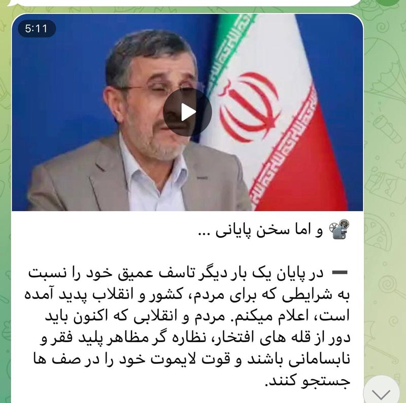 محمود احمدی نژاد - سپتامبر 2021
