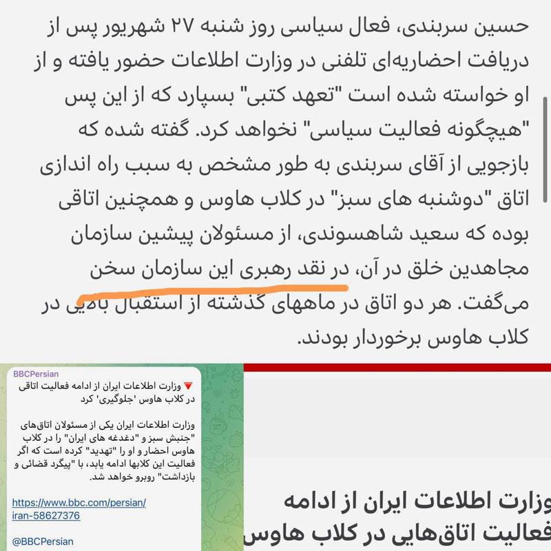 بی بی سی فارسی - سپتامبر 2021 - وزارت اطلاعات - کلاب هاوس