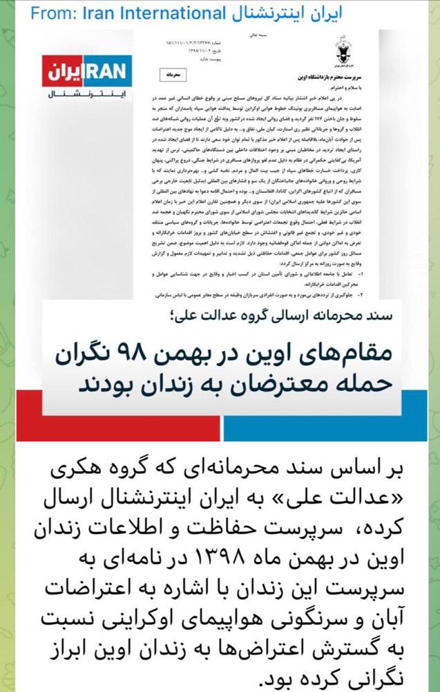 ایران اینترنشنال - سند محرمانه ارسالی گروه هکری عدالت علی؛ مقامهای زندان اوین در بهمن ۹۸ نگران حمله معترضان به زندان بودند - آگوست 2021