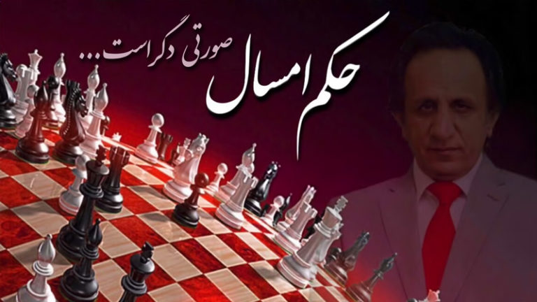 برنامه سید محمد حسینی لیدر ری استارت : حکم امسال صورتی دگر است