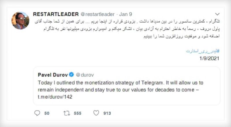توییت لیدر ری استارت سید محمد حسینی به پاول دوروف مدیر تلگرام - 9 ژانویه 2021