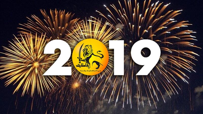RESTART LEADER: Happy New Year 2019
