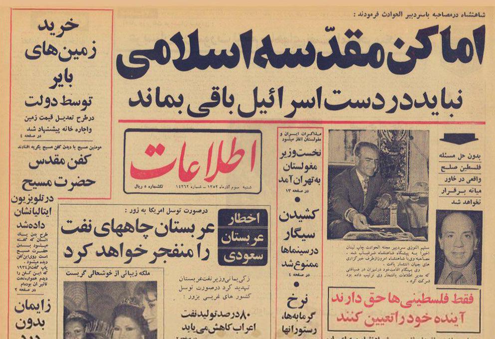 Iran - Mohammad Reza shah Pahlavi - Pahlavi - Israel - Palestine - DOCUMENTS PROVING THE ENMITY OF THE PAHLAVI DYNASTY TOWARDS ISRAEL