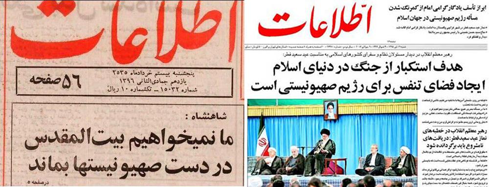 Iran - Mohammad Reza shah Pahlavi - Islamic Republic - Mullah - Khamenei - Pahlavi - Israel - Palestine - DOCUMENTS PROVING THE ENMITY OF THE PAHLAVI DYNASTY TOWARDS ISRAEL