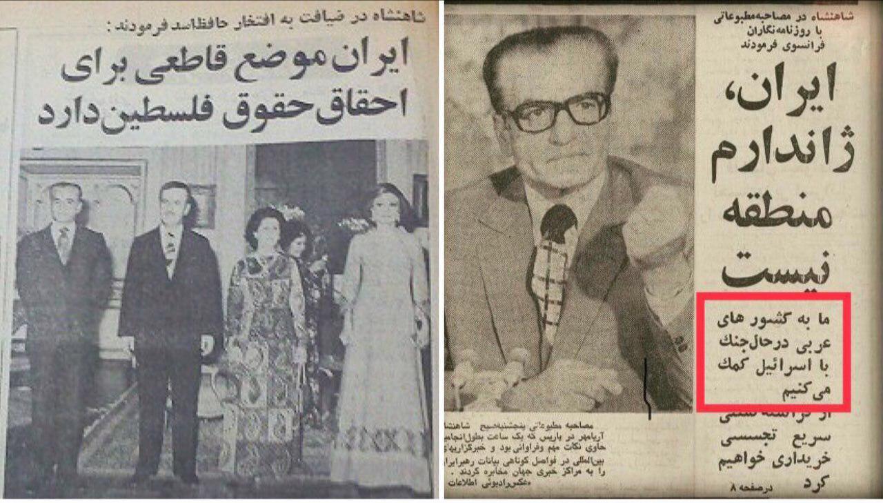 Iran - Mohammad Reza shah Pahlavi - Pahlavi - Israel - Palestine - Syria - DOCUMENTS PROVING THE ENMITY OF THE PAHLAVI DYNASTY TOWARDS ISRAEL