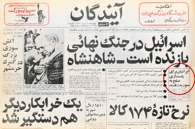 Iran - Mohammad Reza shah Pahlavi - Islamic Republic - Mullah - Pahlavi - Israel - Palestine - Syria - DOCUMENTS PROVING THE ENMITY OF THE PAHLAVI DYNASTY TOWARDS ISRAEL