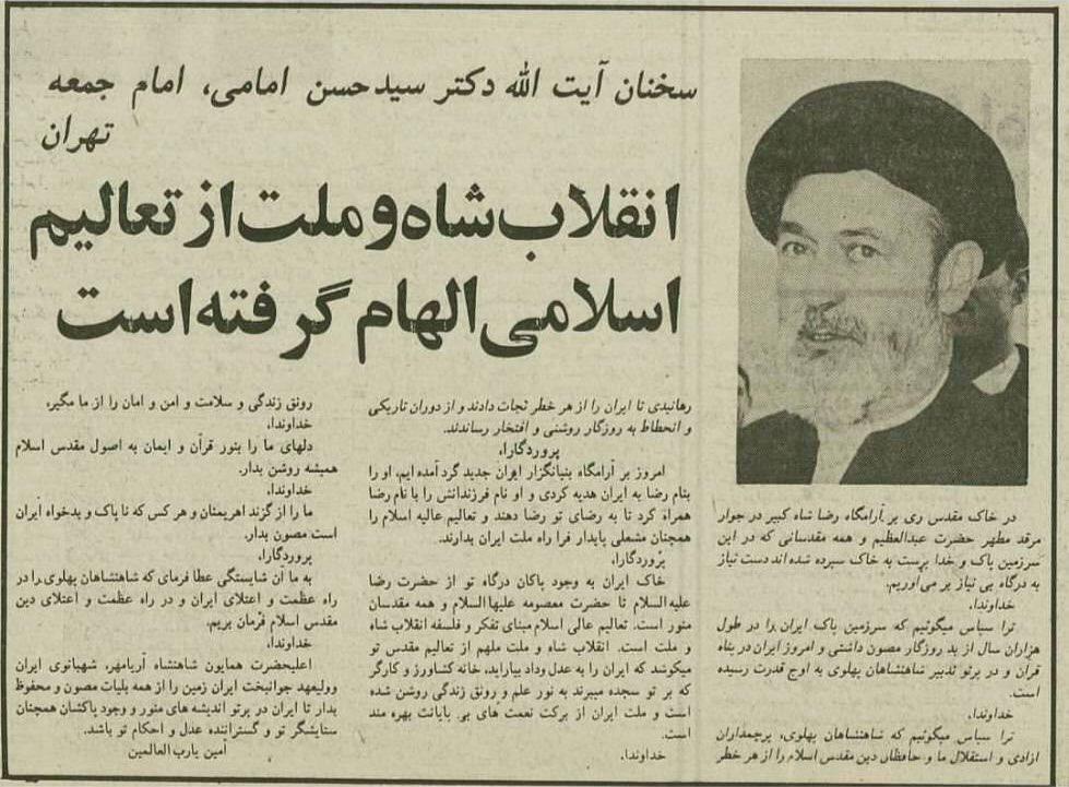 Iran - Mohammad Reza shah Pahlavi - Islamic Republic - Mullah - Pahlavi