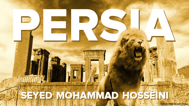 RESTART LEADER - Seyed Mohammad Hosseini: I am not Iranian!  I am Persian!  Our opposition wants to return to the glorious Cyrus Empire.