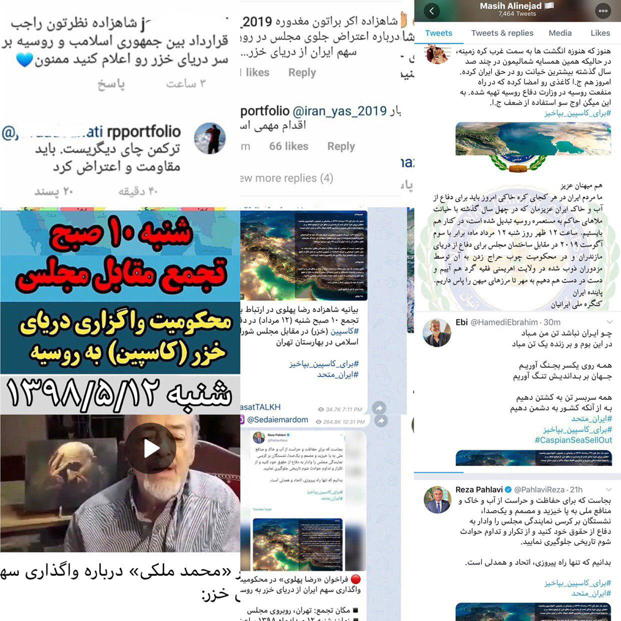 The call on Saturday, 3 August 2019, was a call by Reza Pahlavi and Farashgard