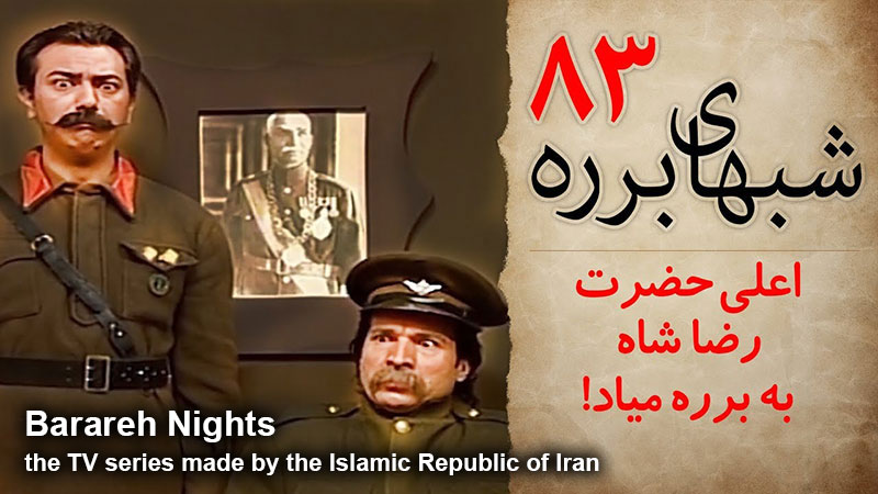 Barareh Nights, the TV series made by the Islamic Republic of Iran