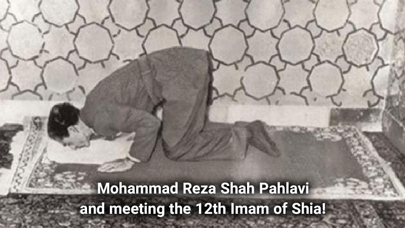 Mohammad Reza Shah Pahlavi and meeting the 12th Imam of Shia!