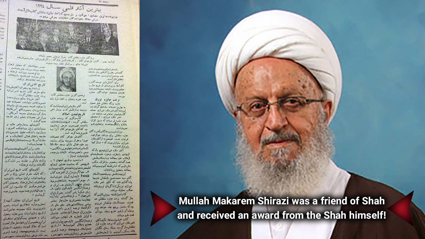 Mullah Makarem Shirazi was a friend of Shah and received an award from the Shah himself