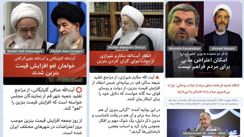 The real opponents of the gas price rises in Iran: Mohammad Ali Jafari (IRGC) - Mullah Safi Golpaygani - Mullah Alavi Gorgani - Mullah Makarem Shirazi - Mostafa Kavakebian - Ahmad Mazani