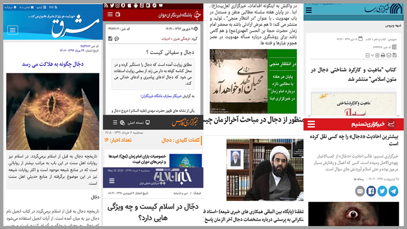 Dajjal in Iran News