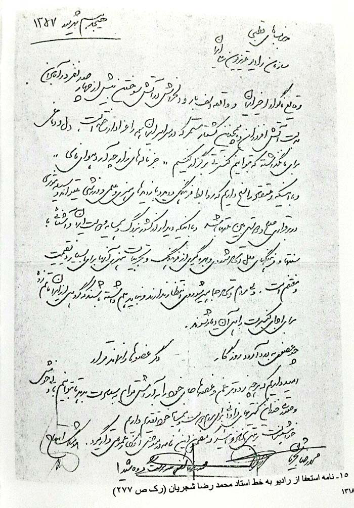 This letter is from the Iranian vocalist master, Mr Mohammad-Reza Shajarian against Mohammad Reza Shah Pahlavi